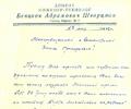 Letter B. Schwarzman. May 13, 1962