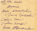 Postcard D. Shostakovich. December 31, 1956