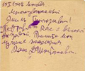 Postcard D. Shostakovich. January 15, 1947