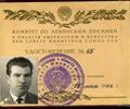 Lenin Prize certificate. May 14, 1962