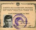 Stalin Prize certificate. November 1, 1946
