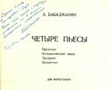 Dedication A. Babadzhanjan. April 4, 1954