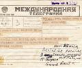 Telegram Festspiele Salzburg 1976