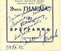 A personal inscription to L. Teplitsky. September 27, 1962